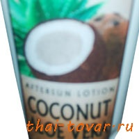 Лосьон после солнца на основа кокосового масла и алое (Coconut Aloe Vera)